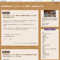 国立音楽院宮城キャンパスヴァイオリン製作科FBページ作成 - 国立音楽院宮城キャンパス・ヴァイオリン製作科ブログ