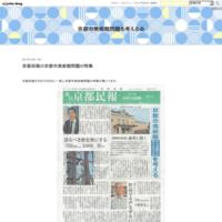 京都市美術館問題ー虚偽報告への反論   文化環境委員会資料 - 京都市美術館問題を考える会