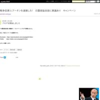 12月15日19時より  外務省前アピール! - 戦争犯罪人プーチンを逮捕しろ! 日露首脳会談に異議あり キャンペーン