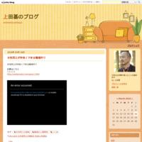 浅い幸せ 深い幸せ - 上田基のブログ