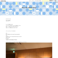 お知らせ - Blue Dot Official Blog