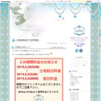 3連休☆☆☆ - COVOのつぶやき☆