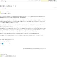国仲さん英語教養番組に挑戦 - 国仲涼子さんのファンページ