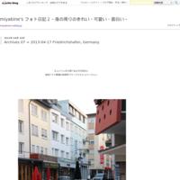 FANTARATION - miyabine's フォト日記2~身の周りのきれい・可愛い・面白い~