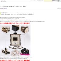 最も高いのiPhoneケースを揃い、一番目の売価は東京の豪邸を買うことができる!!! - ブランド IPHONE専用 スマホケース 通販