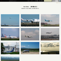 HND - 369 - fun time (飛行機と空)