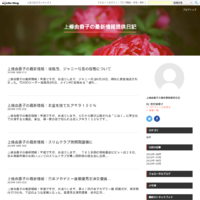 上條由香子の最新情報!城島茂、ジャニー社長の容態について - 上條由香子の最新情報提供日記