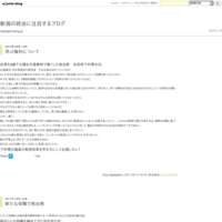 学ぶ権利について - 新潟の政治に注目するブログ