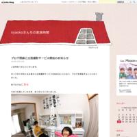 フォトコンテスト受賞歴2018年 - nyaokoさんちの家族時間