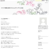最近、腰が痛くて・・・ - イケイケ専業主婦のりちゃんのワンダフル日記