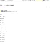 メジャー・スケールを作ってみる③(BキーとF#キー) - 吉田ギタァの音楽理論講座