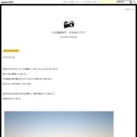 篆刻展の作品 - 三吉庵麗衛門 計良袖石ブログ