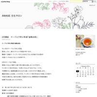 3月・4月・5月  おもてなし茶道講座「盆略点前」 - AWASE 文化サロン