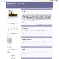 一般入試 - 中学校受験ブログ - 2019年 2月 -