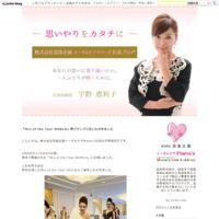 はじめまして宇野恵利子です - ー思いやりをカタチにー 株式会社羽島企画の社長ブログ