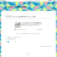 東京 HP制作(ホームページ制作) おしゃれ - おしゃれホームページ制作(HP制作)