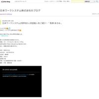 日本ワークシステムが評判の人気芸能人をご紹介!「阿部寛」 - 日本ワークシステム株式会社のブログ