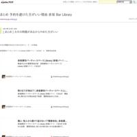{ まとめ ] 汚い・不潔の問題があるからやめた方がいい - まとめ 予約を避けた方がいい理由 赤坂 Bar Library