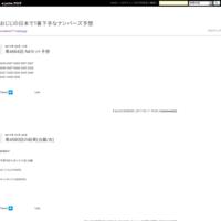第4580回の結果[当籤/吉] - おじじの日本で1番下手なナンバーズ予想