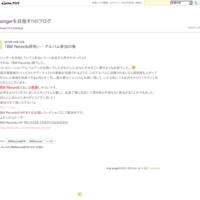 「BM Records評判」・・・アルバム参加の巻 - singerを目指す!!のブログ