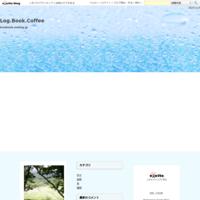 ガラスペン - Log.Book.Coffee