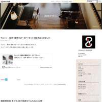 ゴッドハンド&ボディベルト パート2 YouTubeに公開 - 阿吽デザイン