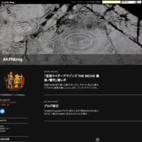 「仮面ライダーアマゾンズ THE MOVIE 最後ノ審判」雑レポ - AKPNblog