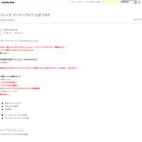 サーバーメンテナンスのお知らせ(期間:3月25日(土)01:00~09:00) - フレンズ アバターライブ オフィシャルブログ