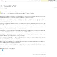 神待ちズラ~! - ハテナちゃんの神待ちブログ