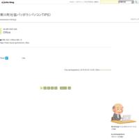 スマホ - 寒川町社協パソボラ(パソコンTIPS)