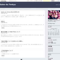 祈りの時間 - Salon du Tenkyu