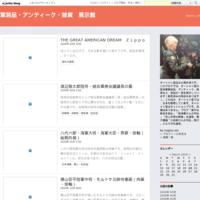 渡辺敬太郎陸将・統合幕僚会議議長の盾 - 軍装品・アンティーク・雑貨 展示館