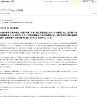 反日統一共同戦線を呼びかける中国 - スクラップblog~中国編
