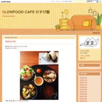 今日のランチ - SLOWFOOD CAFE むすび屋