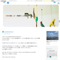 COCO塾ジュニア 茶屋町ジュニア教室