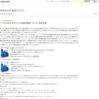 70-332日本語 テスト難易度 - 70-697日本語 問題サンプル - HPE6-A14 認定テキスト