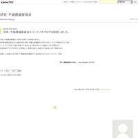 浮気・不倫撲滅委員会エントランスブログを移設しました。 - 浮気・不倫撲滅委員会