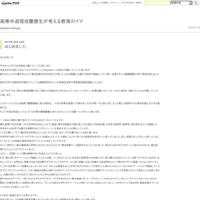 はじめまして。 - 高専中退現役慶應生が考える教育のイマ
