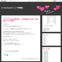 J's Factory評判の最新情報☆Facebook・Instagram使いすぎ防止機能追加へ - J's Factoryのトレンド情報館