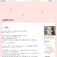 続々・一部更新 - 大熊猫電脳日記帳②