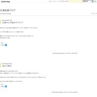 広島転勤者のための情報 - 広島転勤ブログ