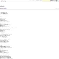 【存在結晶】カナタ - MEMO