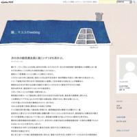 日米でこうした計画を確認し、具体的な協力を進める必要がある。 - 繭…マユユのweblog