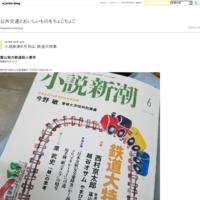 一筆書き乗車券を使って、東京から大阪そして富山、東京へ - 公共交通とおいしいものをちょこちょこ