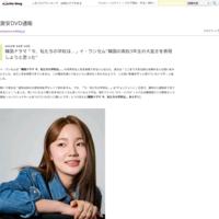 韓国ドラマ「騙されても夢のうち」撮影のため放送局へ…ラフな服装で登場 - 激安DVD通販