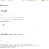 東京の転勤者向け社会人サークル「フォースコミュニティ」 - 東京転勤ブログ