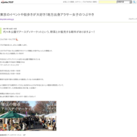 代々木公園でアースディマーケットという、野菜とか販売する朝市がありますよ~! - 東京のイベントや街歩きが大好き!地方出身アラサー女子のつぶやき