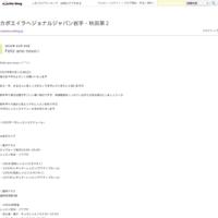 ☆来週&7月のレッスンスケジュール☆ - カポエイラヘジョナルジャパン岩手・秋田第2