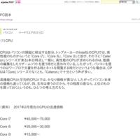 パソコンハードウエアの入り口(2) - PC読本