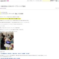 ビジネスカラーアドバイザー講座、10月開講! - 一般社団法人日本カラープランニング協会